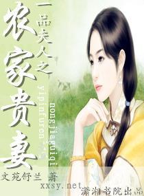 奇奇看书_77kshu.cc小说网_全本小说_电子书txt免费下载_好看的小说在线阅读(77kshu.cc)一品夫人之农家贵妻最新章节