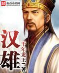 奇奇看书网 - 提供免费小说在线阅读服务(77kshu.cc)汉雄最新章节