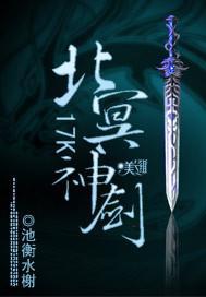 北冥神剑最新章节