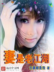 妻是老江湖最新章节