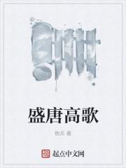 盛唐高歌最新章节