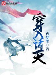 奇奇看书网 - 提供免费小说在线阅读服务(77kshu.cc)穿入诸天最新章节
