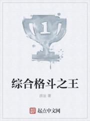 综合格斗之王最新章节