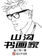 山沟书画家最新章节