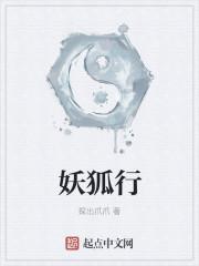 妖狐行最新章节