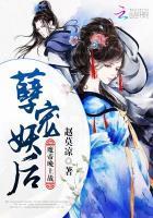 孽宠妖后:魔帝,晚上战!最新章节