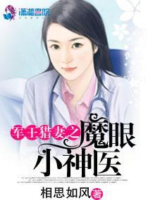 军王猎妻之魔眼小神医最新章节