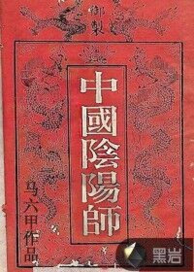 中国阴阳师最新章节
