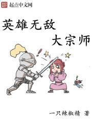 英雄无敌大宗师最新章节