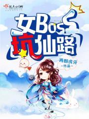 女boss坑仙路最新章节