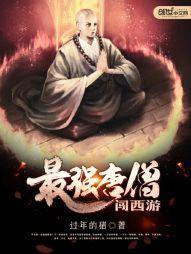 最强唐僧闯西游最新章节