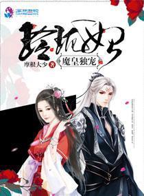 幽幽水冥:妃皇腾达最新章节