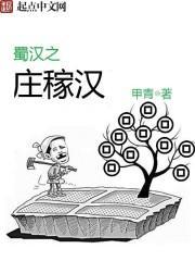 蜀汉之庄稼汉最新章节