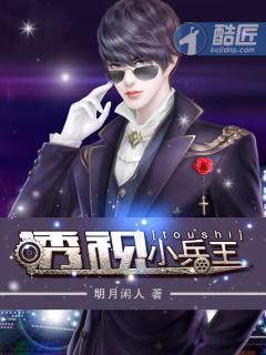 透视小兵王最新章节