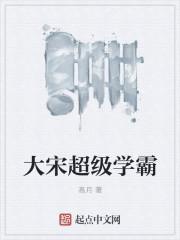 大宋超级学霸最新章节