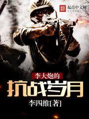李大炮的抗战岁月最新章节