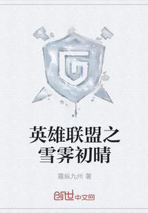 英雄联盟之雪霁初晴最新章节