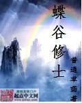 蝶谷修士最新章节