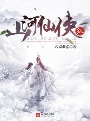 山河仙侠录最新章节