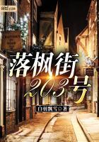 落枫街203号最新章节