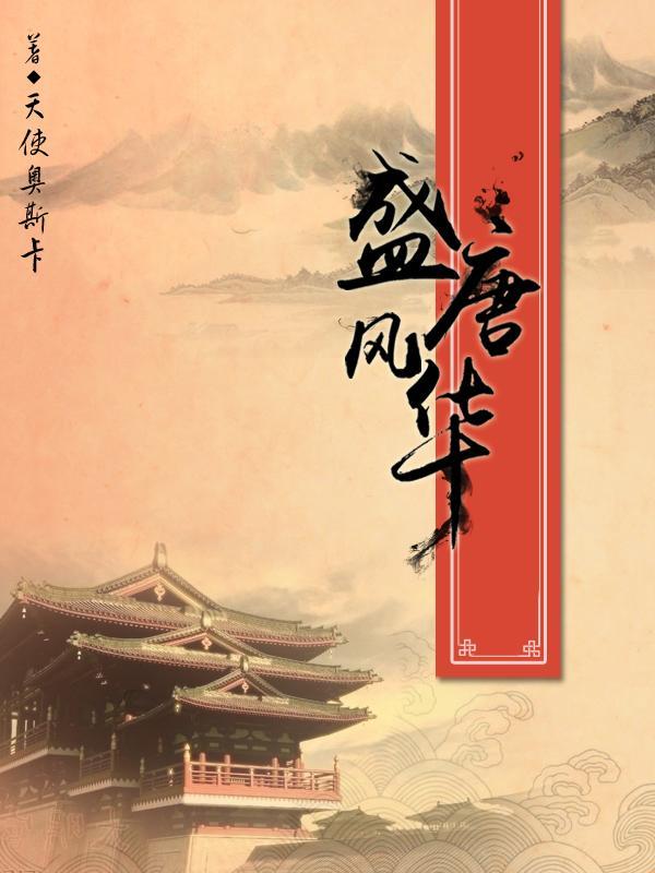 盛唐风华最新章节