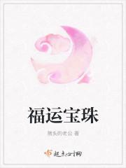 福运宝珠最新章节