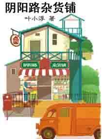 阴阳路杂货铺