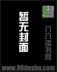 综漫之厨神txt下载
