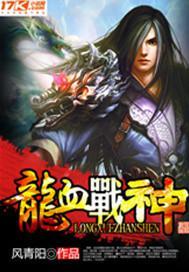 龙血战神最新章节