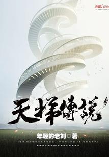 天梯传说最新章节