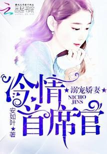 冷情首席官:溺宠娇妻最新章节