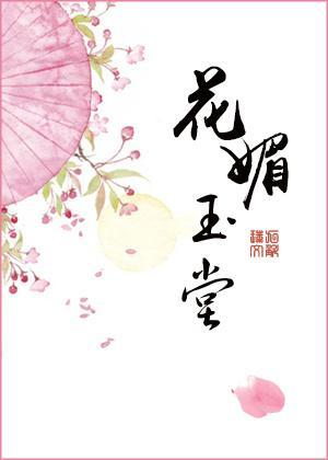 花媚玉堂最新章节