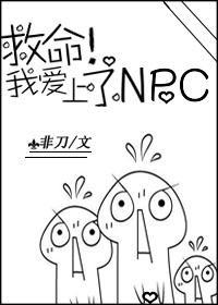 救命!我爱上了NPC