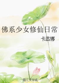 佛系少女修仙日常最新章节