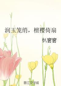 润玉笼绡,檀樱倚扇