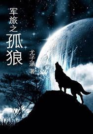 军旅之孤狼