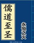 儒道至圣最新章节