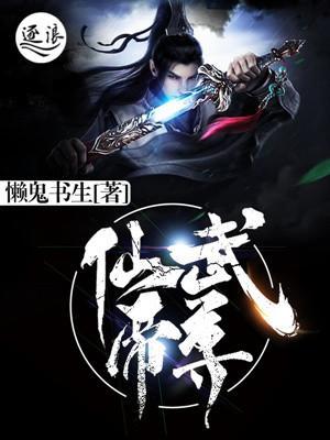 仙武帝尊最新章节