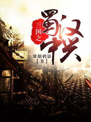 三国之蜀汉中兴最新章节