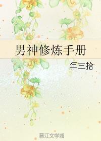 男神修炼手册最新章节