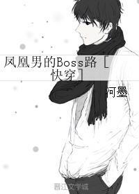 凤凰男的Boss路[快穿]