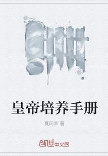皇帝培养手册txt下载