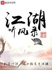 江湖听风录最新章节