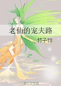 老仙的宠夫路最新章节