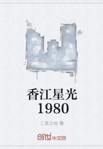 香江星光1980最新章节