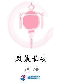 凤策长安最新章节
