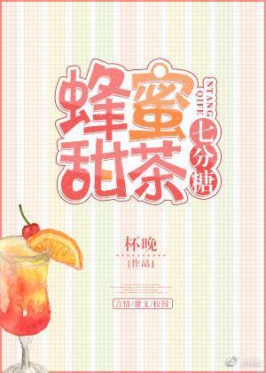 蜂蜜甜茶七分糖txt下载