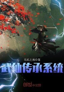 武仙传承系统最新章节