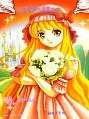萌学园之圣灵公主