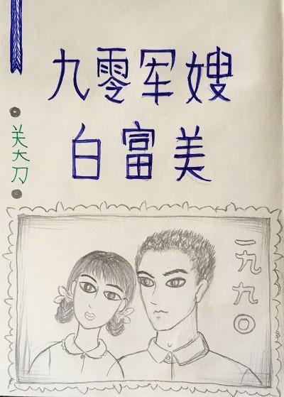 九零军嫂白富美最新章节